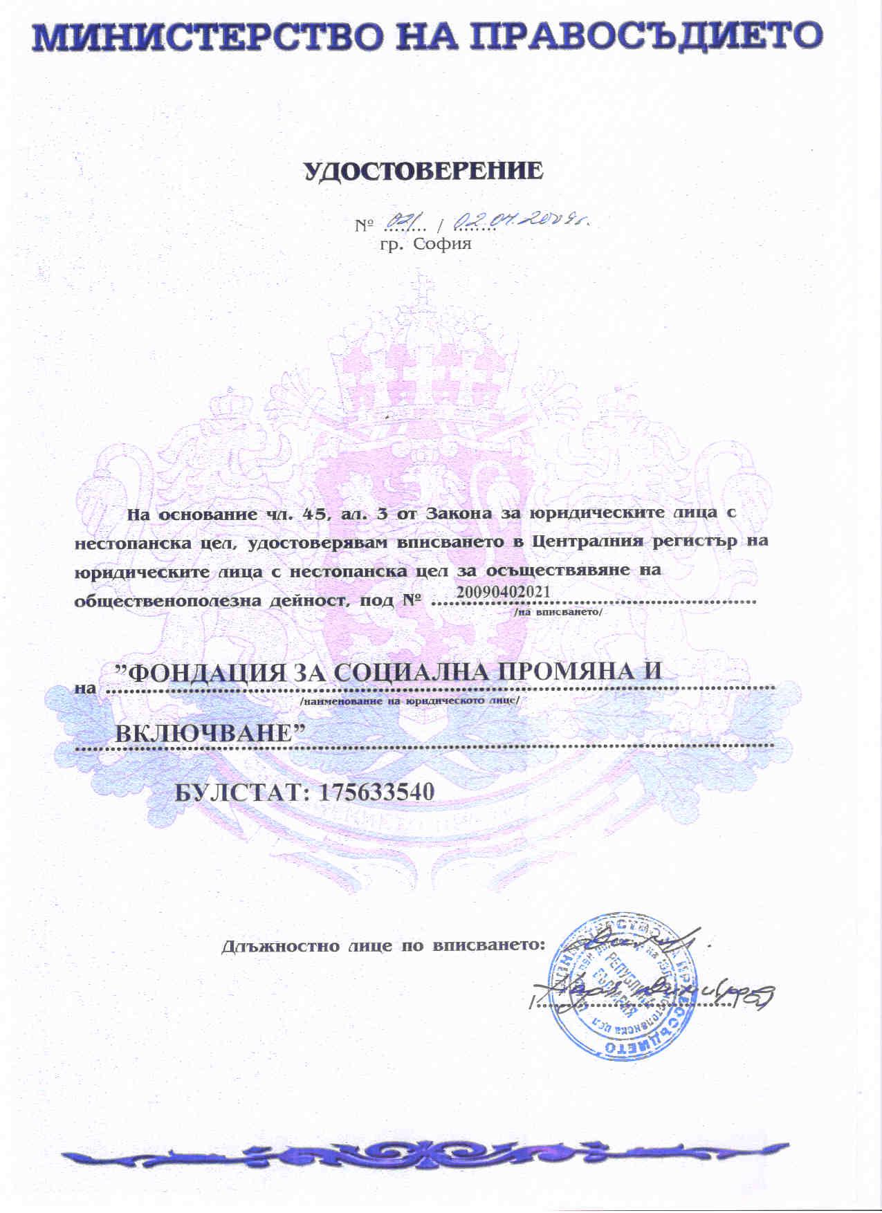 Регистрации и лицензи