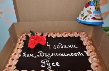 """Наблюдавано жилище """"Дом Възможност"""" Русе отпразнува четвъртия си рожден ден"""