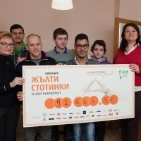 """Операция """"Жълти стотинки"""" събра над 92 000 лева за нов """"Дом Възможност"""""""