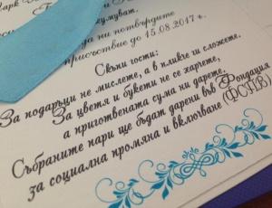 За сватбите и Хората