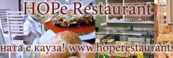 Проектът HOPE Restaurant все по-популярен с кетъринга
