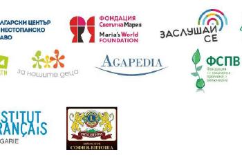 Първи годишен форум на доставчиците на социални услуги в София
