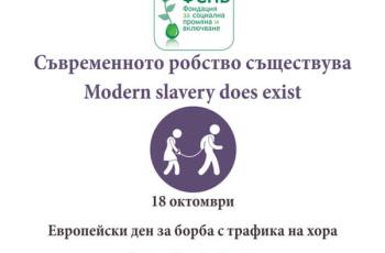 Съвременното робство съществува